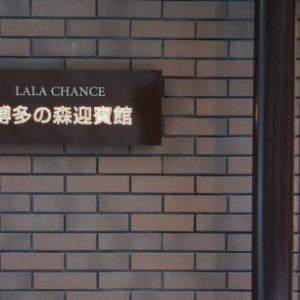 【IKK✕LMC】アイ・ケイ・ケイ株式会社様とインターンイベントを開催しました。