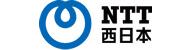 NTT 西日本