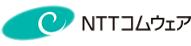 NTT コムウェア