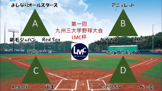 九州三大学野球大会「LMC杯」を開催します。