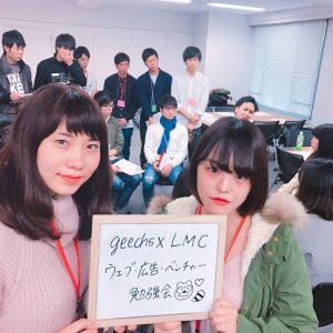 【18卒就活】12/10(土)第5回インターネット・広告・ベンチャー業界就活セミナーin福岡を開催しました。