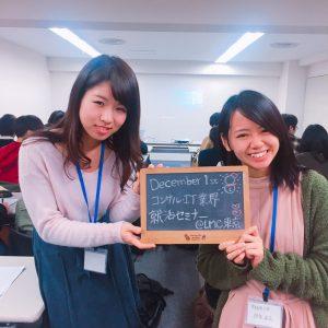【18卒就活】12/1(木)第2回コンサル・IT業界就活セミナーを開催しました。