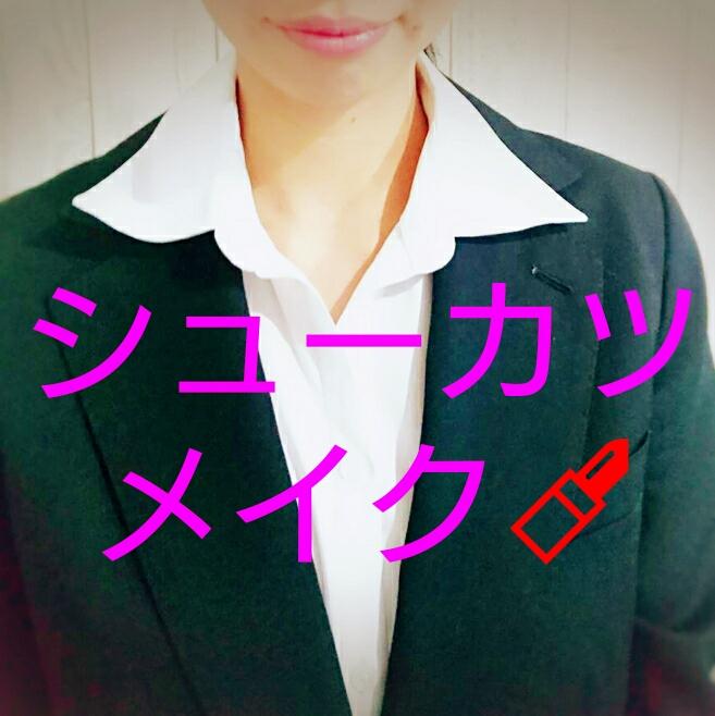 就活メイクのススメ【LMC就活トピックス】